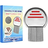 KISARG頭シラミ くし シラミ ブラシ 子供 シラミ卵駆除 シラミとりくし シラミ退治 梳き櫛 シラミ対策 ステンレス製