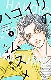 ハコイリのムスメ 2 (マーガレットコミックス)