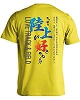 (リクティ)RikuT やっぱり陸上が好きやねん! 半袖シルキードライTシャツ