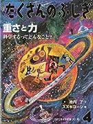 月刊 たくさんのふしぎ 2010年 04月号 [雑誌]