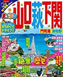 まっぷる 山口・萩・下関 門司港・津和野'18 (マップルマガジン 中国 6)