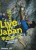 平山ユージ クライミングの世界 日本の岩場を登る [DVD]