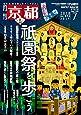 月刊京都2018年7月号[雑誌]