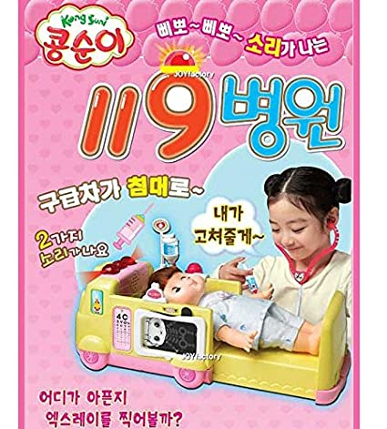 Amazon Com Youngtoys Kongsuni 119 Pretend Doctor Play Korean Toy