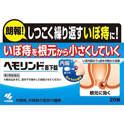[치질약] 【제2 유의약품】《헤모린도》 20정 ×2 [치질치료제]