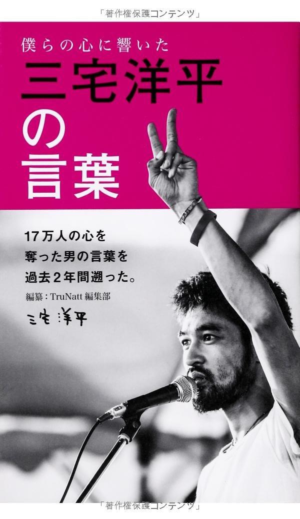 Miyake yohei no kotoba : Bokura no kokoro ni hibita. pdf epub