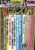 週刊ポスト 2016年 9/30 号 [雑誌]