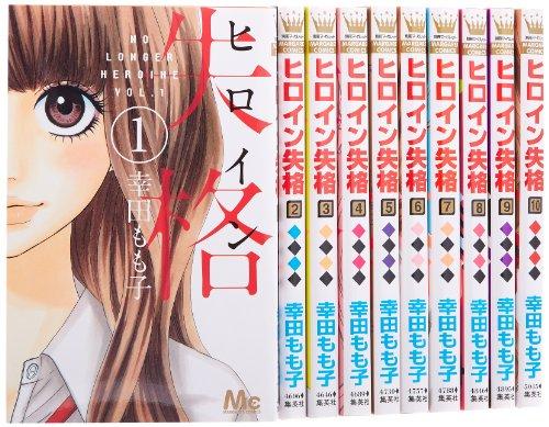 ヒロイン失格 コミック 全10巻完結セット (マーガレットコミックス)の商品画像