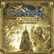 ファイアーエムブレム 新・暗黒竜と光の剣オリジナルサウンドトラック