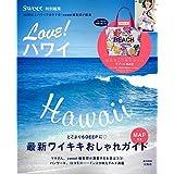 Sweet スウィート 特別編集 LOVE!ハワイ