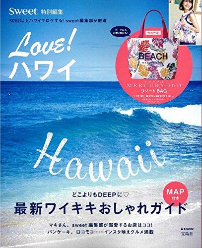 Sweet スウィート 特別編集 LOVE!ハワイ 画像 A