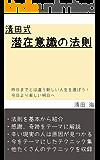 清田式 潜在意識の法則