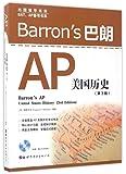 出国留学书系·SAT、AP备考书系:Barron's巴朗AP美国历史(第3版)(英文)(附光盘)