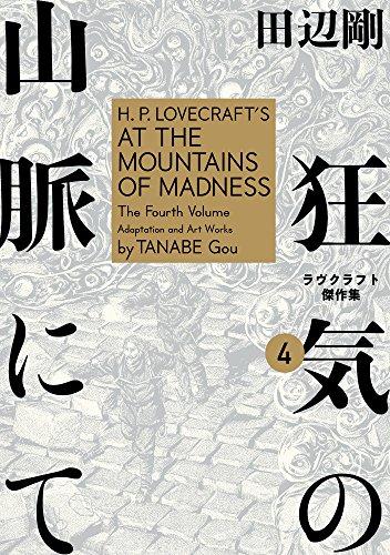 狂気の山脈にて 4 ラヴクラフト傑作集 (ビームコミックス)