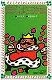 ぼくは王さま (フォア文庫 (A008))