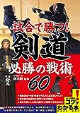 試合で勝つ!剣道 必勝の戦術60 コツがわかる本