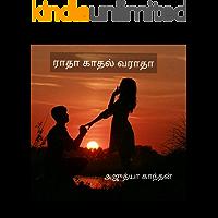 ராதா காதல் வராதா : Radha Kathal Varaathaa (Tamil Edition)
