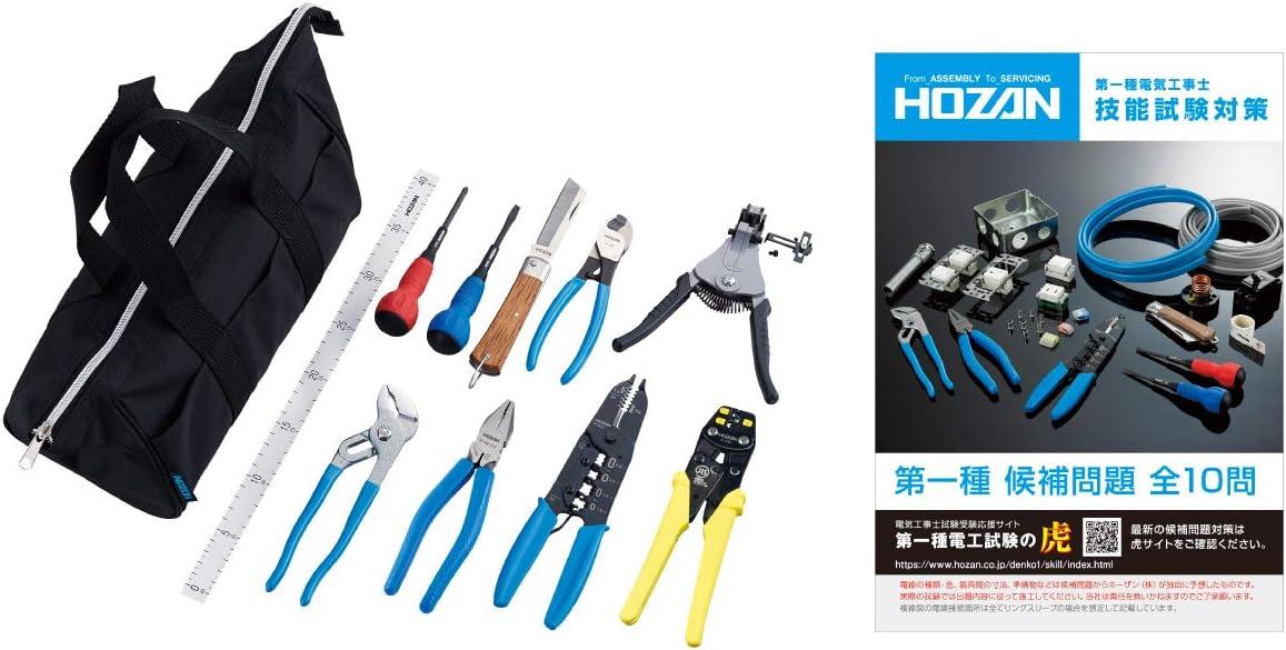 ホーザン(HOZAN) 第一種電気工事士技能試験用工具セット DK-11 P-958入組