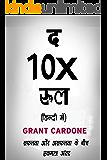 The 10X Rule Hindi Book