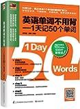 英语单词不用背:1天记50个单词