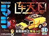 Original shape of Transformers-Hummer H2-- cars world-3D manual-Q bookshelves (Chinese Edition)