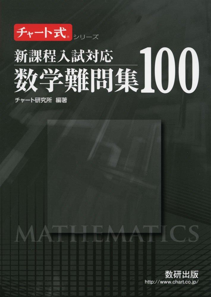 数学のおすすめ参考書・問題集『チャート式数学難問集100』