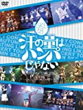 Too Many Sweat of SKE48(ase no ryou wa hanpa ja nai) DVD