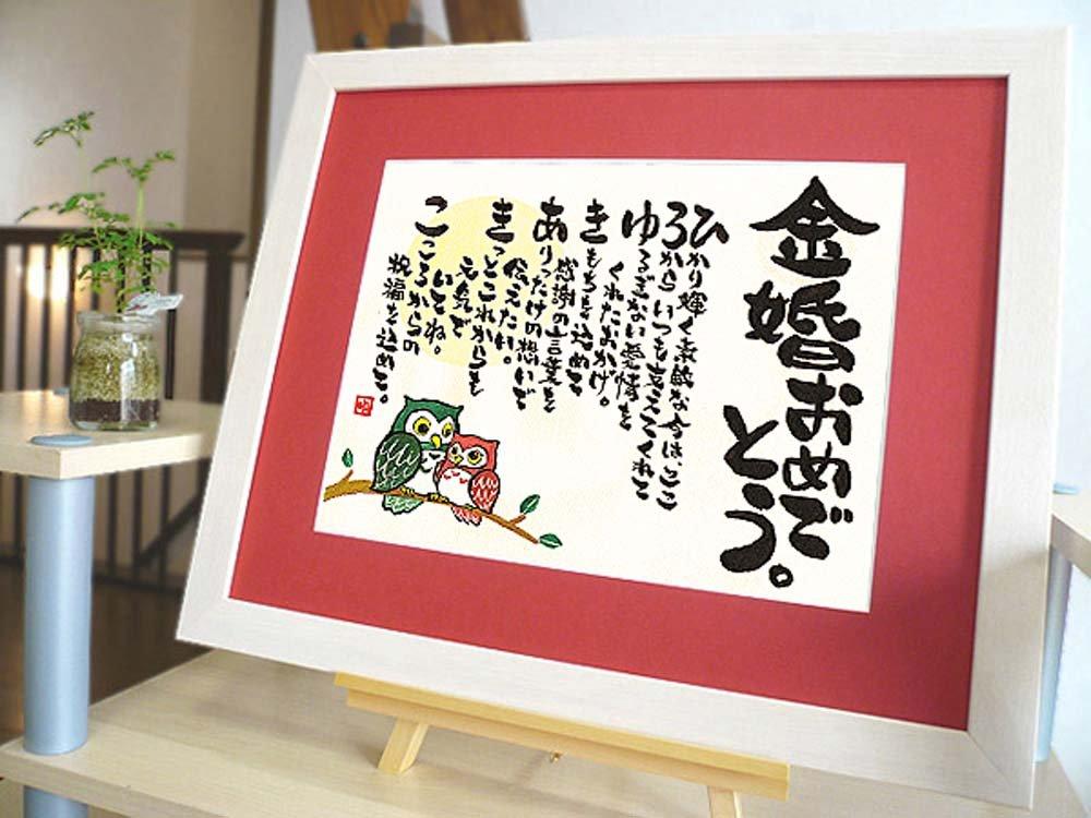 両親への結婚記念日 プレゼント(L-SUNSHINE 寄り添い梟 イラスト) B00FJVGA2M