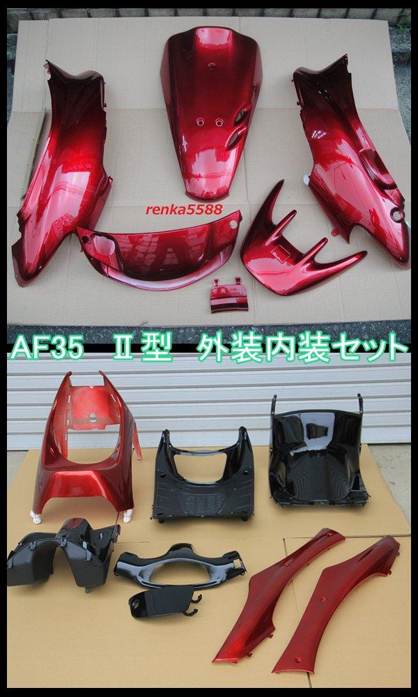 ライブ ディオ Dio ZX AF35 2型 外装 インナー セット カウル 赤/黒 2色 社外品 内装   B073PWCHPT
