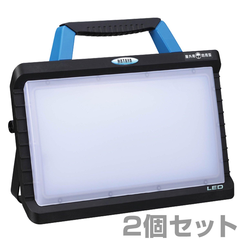 ハタヤ(HATAYA) 充電式 LED 投光器 ワークランプ 30W 2個セット 2100Lm 昼光色 5000K 防塵/防水IP55 11.1Vリチウムイオン LWY-B30B*2 ブルー B079S3Q81G 29990