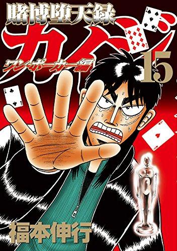 賭博堕天録カイジ ワン・ポーカー編(15) / 福本伸行の商品画像