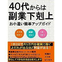 yonjyudaikarawafukugyougekokujyou (Japanese Edition)