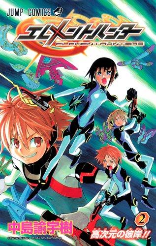 Element Hunters 2 (Jump Comics) (2010) ISBN: 4088701011 [Japanese Import]