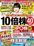 ダイヤモンドZAI(ザイ) 2018年 7 月号 (10倍株厳選40!/株主総会ガイド/最新決算速報など)