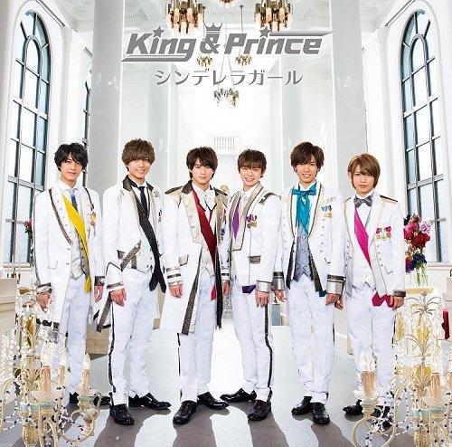 シンデレラガール(初回限定盤A)King & Prince