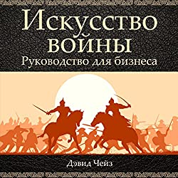 Art of War: A Guide for Business [Russian Edition]