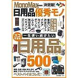 MonoMax特別編集 日用品優秀モノ 小さい表紙画像