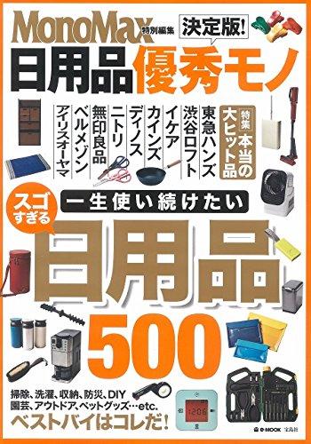 MonoMax特別編集 日用品優秀モノ 大きい表紙画像
