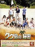 [DVD]クク島の秘密 BOX-I