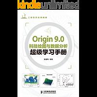 Origin 9.0科技绘图与数据分析超级学习手册(异步图书) (工程软件应用精解)