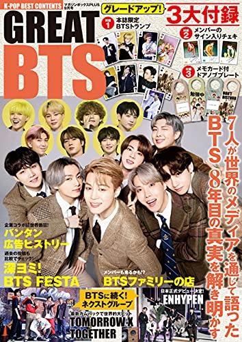 K-POP BEST CONTENTS GREAT BTS (매거진 박스PLUS 9월호)