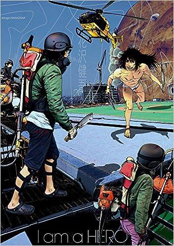 【アイアムアヒーロー】最新刊21巻の展開予想と20巻まとめ!