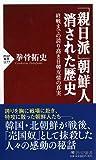 「親日派」朝鮮人 消された歴史 終戦までの誇り高き日韓友情の真実 (PHP新書)