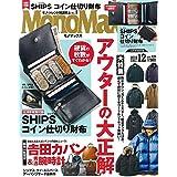 Mono Max モノマックス 2019年12月号 シップス コイン仕切り 財布