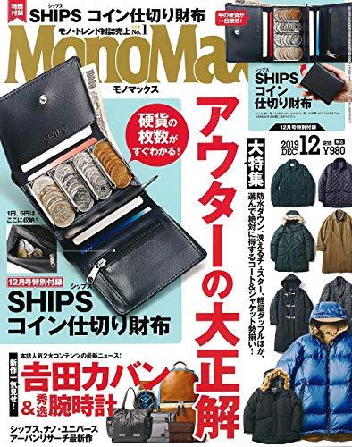 Mono Max 2019年12月号 画像