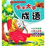 Loved one's country to learn baby big word idiom since the childhood (Chinese edidion) Pinyin: cong xiao ai guo xue bao bao da zi cheng yu