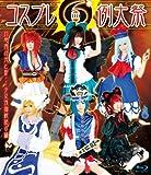 コスプレ例大祭6 HD [Blu-ray]