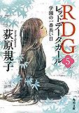 RDG5 レッドデータガール 学園の一番長い日<レッドデータガール> (角川文庫)