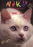 NEKO2(2) (ビッグコミックス)