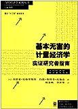 基本无害的计量经济学:实证研究者指南(封面随机)